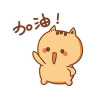 加油可爱猫咪表情包元素