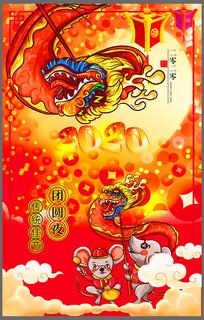 精美2020鼠年春节宣传海报