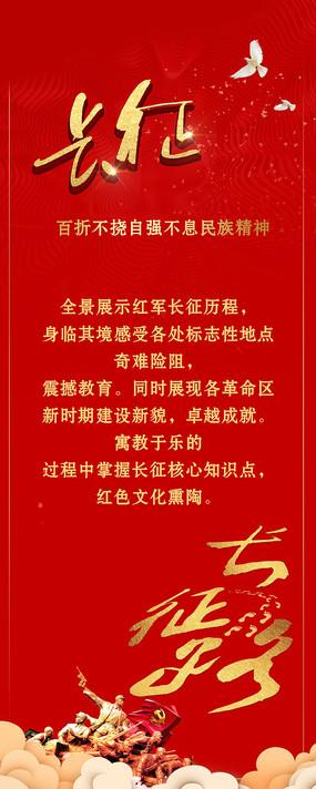 纪念长征红色运动纪念展板