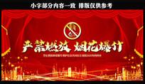禁止燃放烟花爆竹宣传背景板设计
