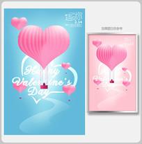 浪漫214情人节宣传海报设计