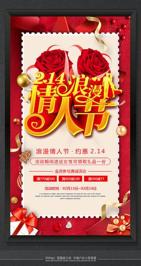浪漫情人节约惠214活动海报