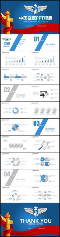 蓝色中国空军军队国防工作总结计划PPT