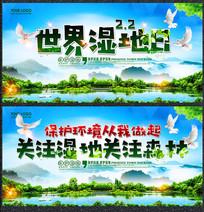 绿色清新2.2世界湿地日宣传展板