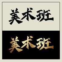 美术班中国风书法毛笔艺术字