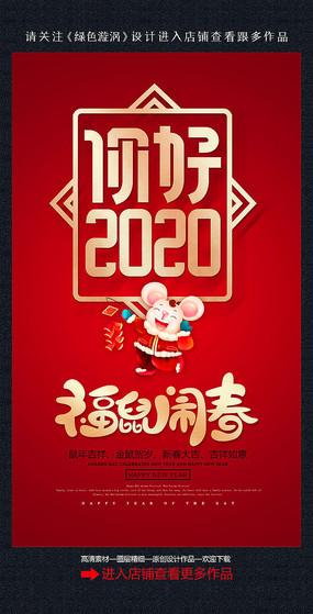 你好2020鼠年海报设计
