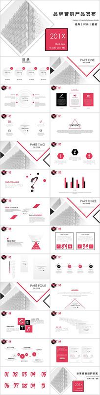 品牌营销产品发布PPT模板