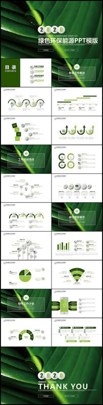 清新绿色唯美植物生长环保能源PPT模板
