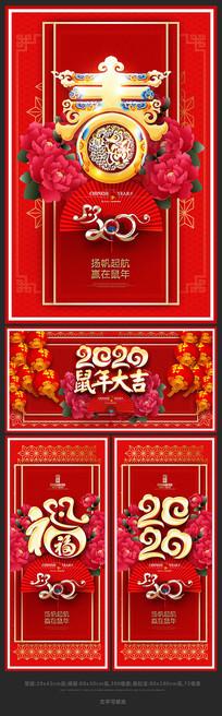时尚大气2020鼠年活动宣传海报