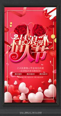 时尚大气214情人节节日海报