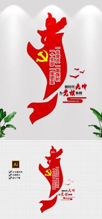竖版十九大党员之家党支部党建文化墙