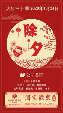 鼠年春节宣传海报