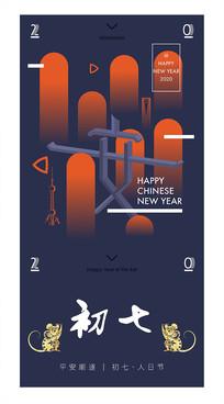 鼠年初七人日节海报