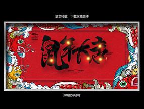 鼠年大吉2020年春节海报