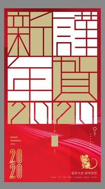鼠年大吉新年海报设计