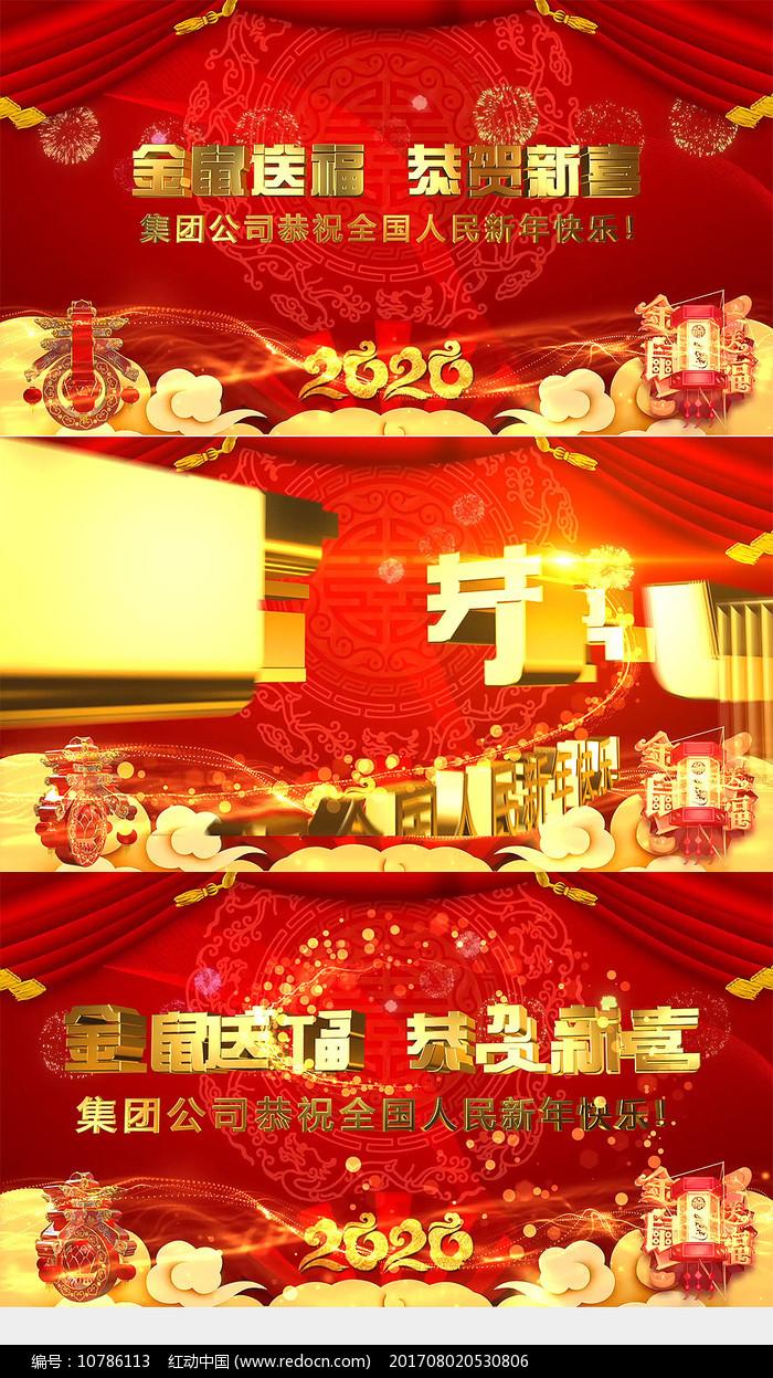 鼠年新春晚会片头视频模板图片