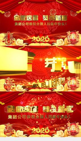 鼠年新春晚会片头视频模板