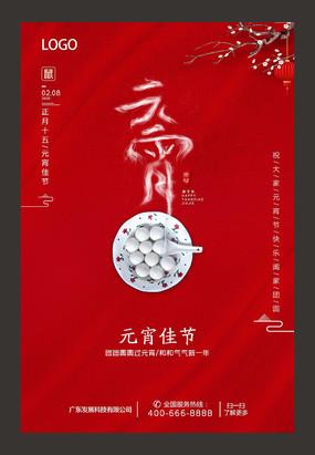 统节日2020元宵节海报