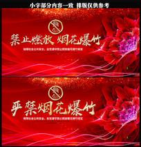 新年禁止燃放烟花爆竹宣传展板