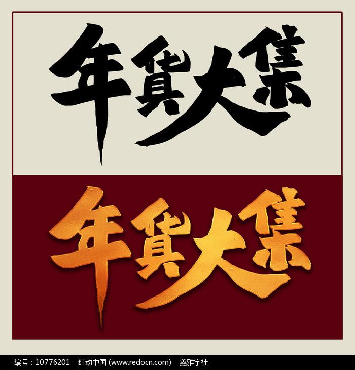 新年新春艺术字之年货大集