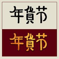新年新春艺术字之年货节