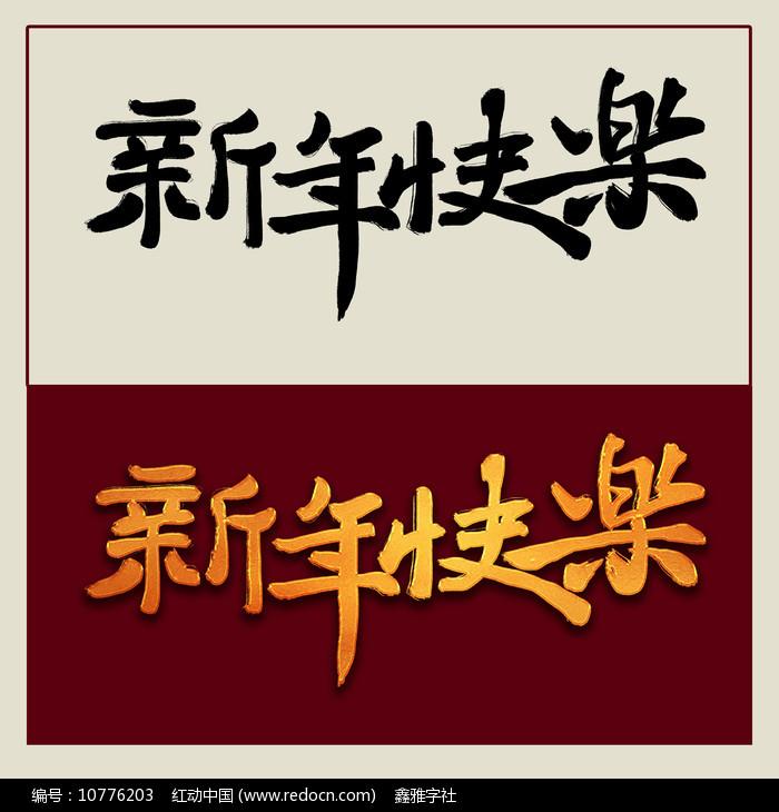 新年新春艺术字之新年快乐