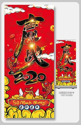 喜庆赢战2020春节X展架设计