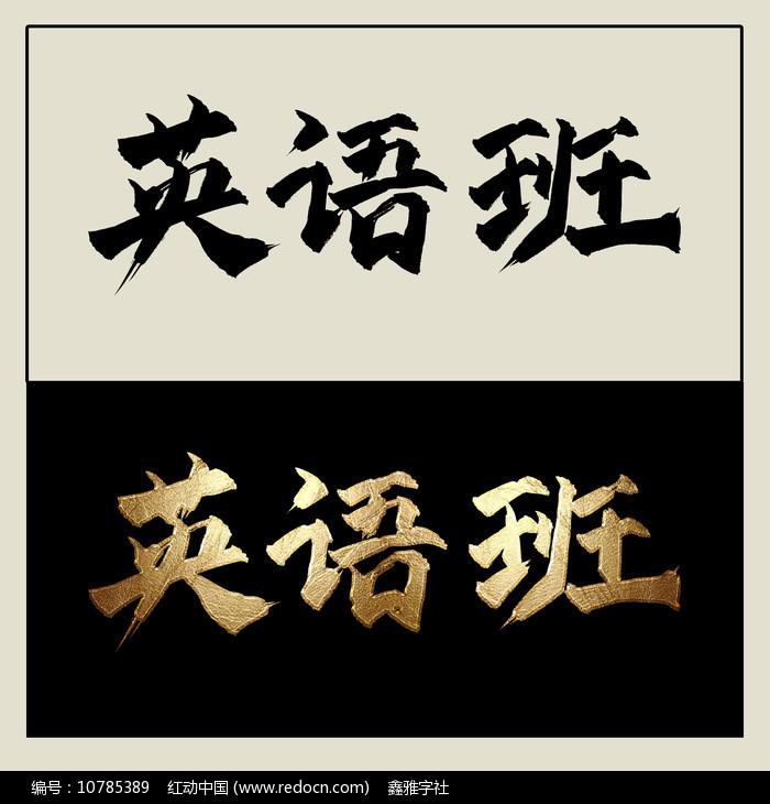 英语班中国风书法毛笔艺术字
