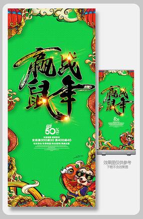 赢战鼠年2020新年春节X展板