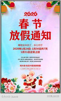 中国风2020年春节放假通知海报