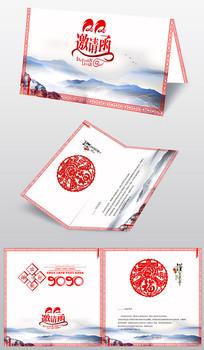 中国风2020鼠年春节邀请函