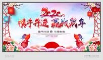 中国风2020赢战鼠年年会海报背景