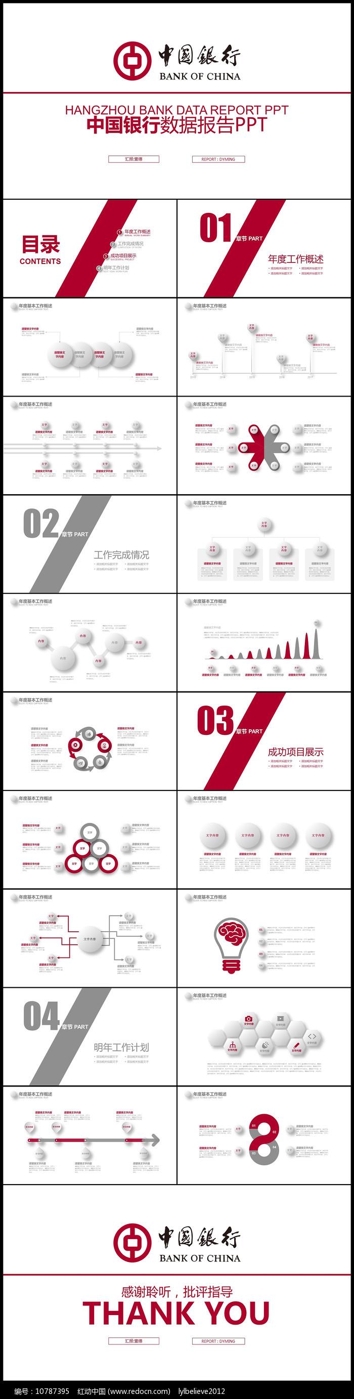 中国银行开门红年终总结计划通用PPT模板图片