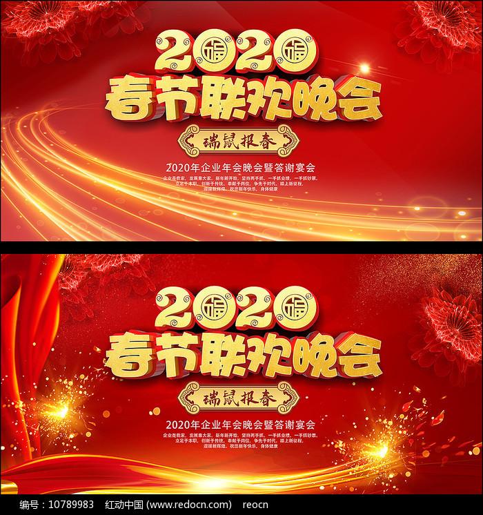 2020春节联欢晚会舞台背景板设计