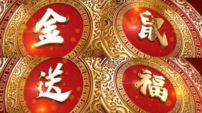 2020金鼠送福年会春节片头视频模板