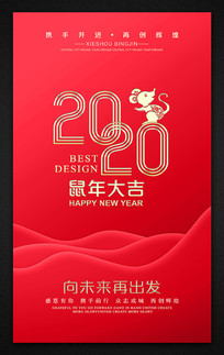 2020年红金鼠年海报