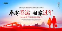 2020平安春运宣传展板设计
