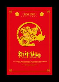 2020鼠年新春宣传海报