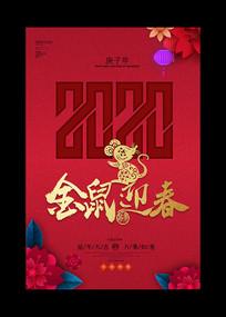 2020鼠年新年新春宣传海报