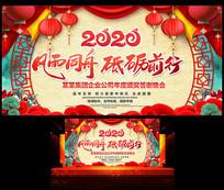 2020新年晚会背景板设计