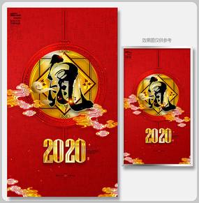 创意2020年鼠年海报设计