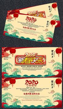 创意中国风2020鼠年新春贺卡