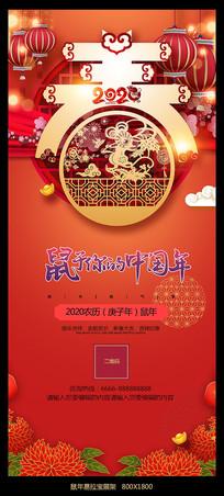 春节2020鼠年活动展架设计