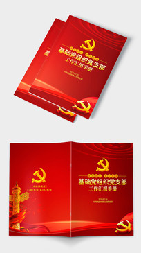 党建述职报告汇报材料封面设计