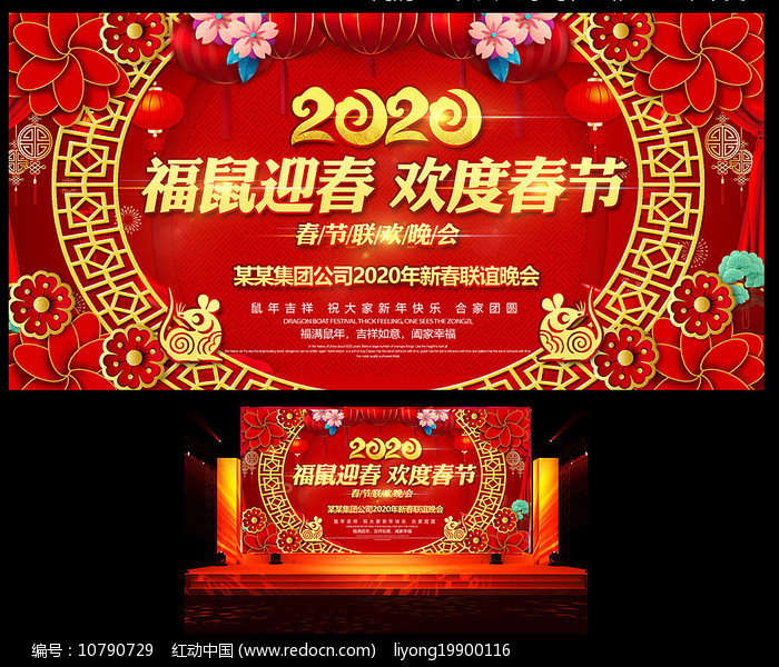 大气红色2020春节晚会舞台背景板图片