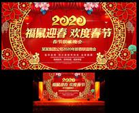 大气红色2020春节晚会舞台背景板