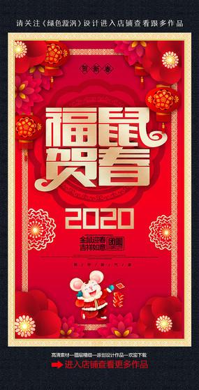福鼠贺春2020鼠年海报设计