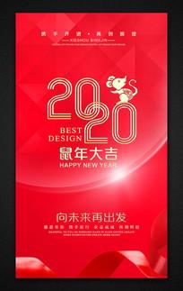 红金高端鼠年海报设计