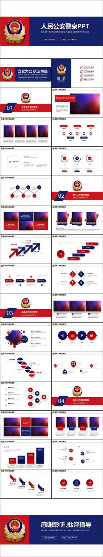 红蓝色微立体公安警察工作汇报PPT模板