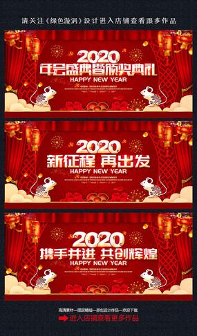 红色2020鼠年年会背景板设计